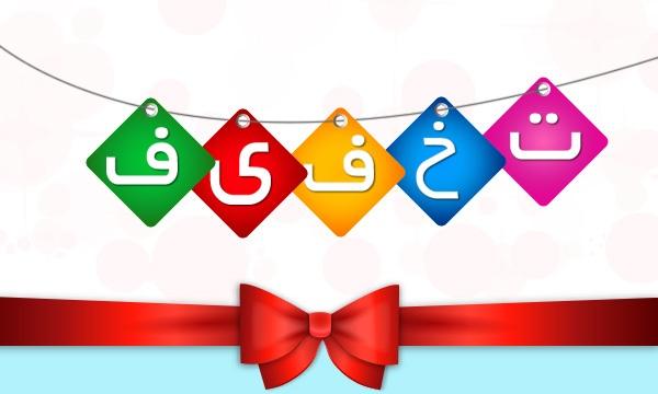 جشنواره آرتان چرم