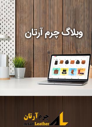 وبلاگ چرم آرتان