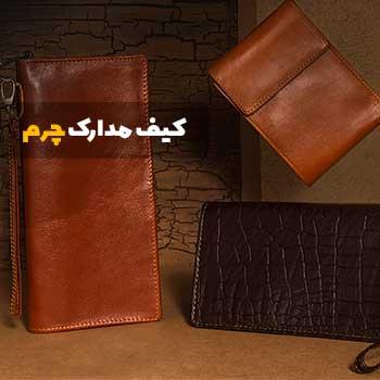 کیف مدارک و پاسپورتی چرم
